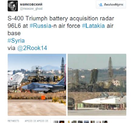 Συρια S-400